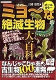オールカラー ミョ~な絶滅生物大百科 (廣済堂ペーパーバックス)
