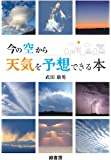 今の空から天気を予想できる本
