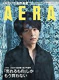 AERA (アエラ) 2018年 9/10 号【表紙:中村倫也】 [雑誌]