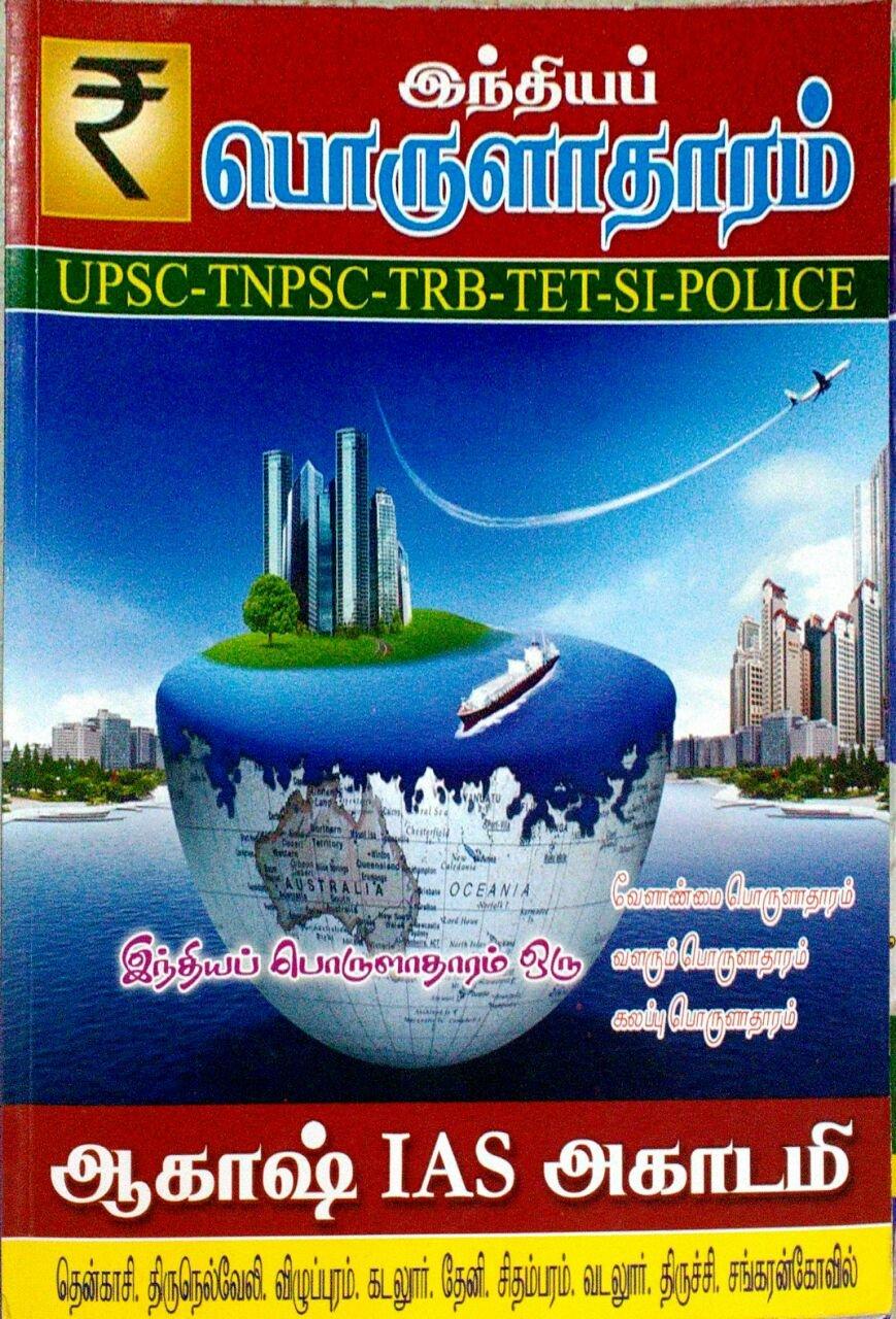 Buy Akash TNPSC Indian Economy / இந்தியப்