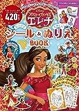 Disney アバローのプリンセスエレナ たっぷりシール&たのしいぬりえBOOK (バラエティ)