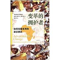 变革的拥护者:如何克服非洲的诸多挑战
