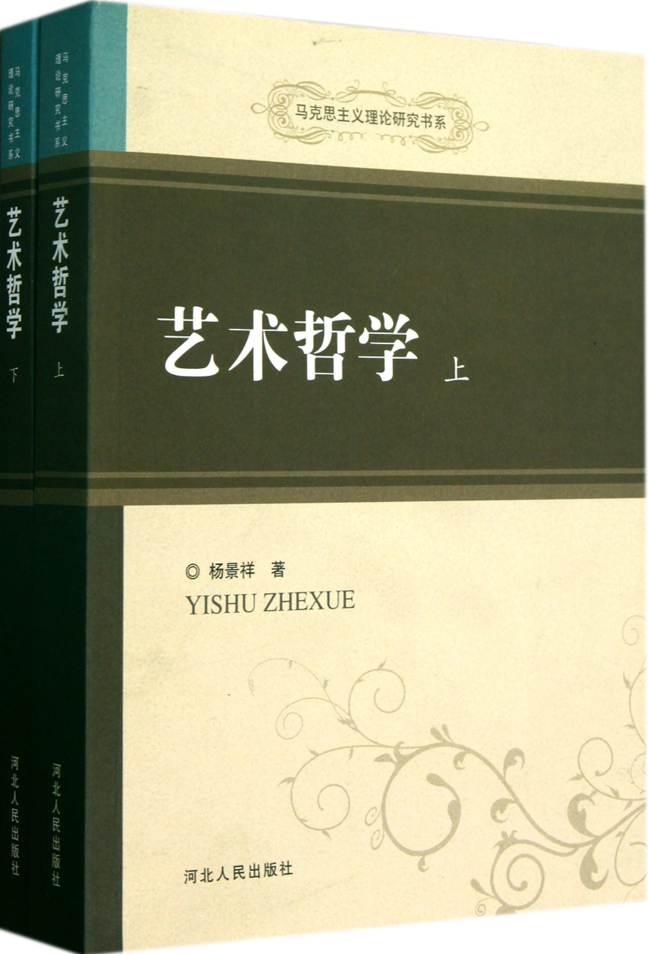 Art Philosophy - Volume I and II (Chinese Edition) PDF ePub book