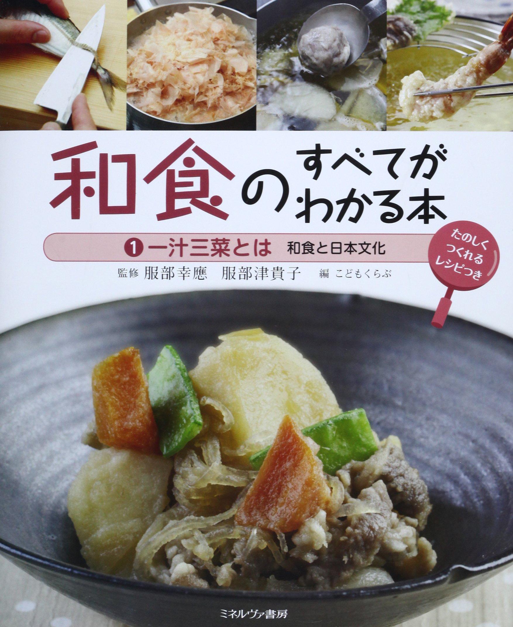 Read Online Washoku no subete ga wakaru hon : Tanoshiku tsukureru reshipitsuki. 1. pdf