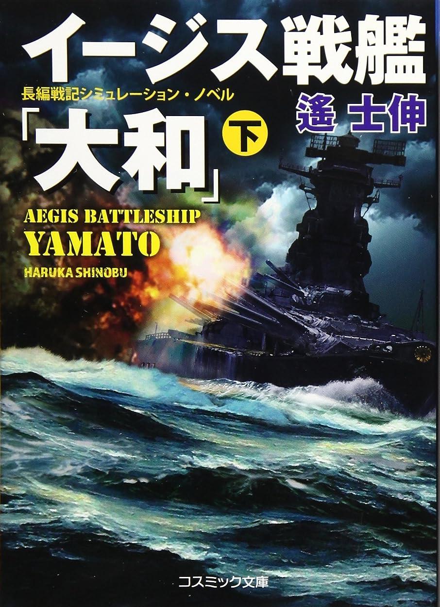 地殻バンかき混ぜる漂流自衛隊〈2〉激闘時空大戦 (コスミック文庫)