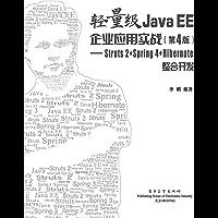 疯狂软件教育标准教材·轻量级Java EE企业应用实战(第4版):Struts 2+Spring 4+Hibernate整合开发(附光盘)