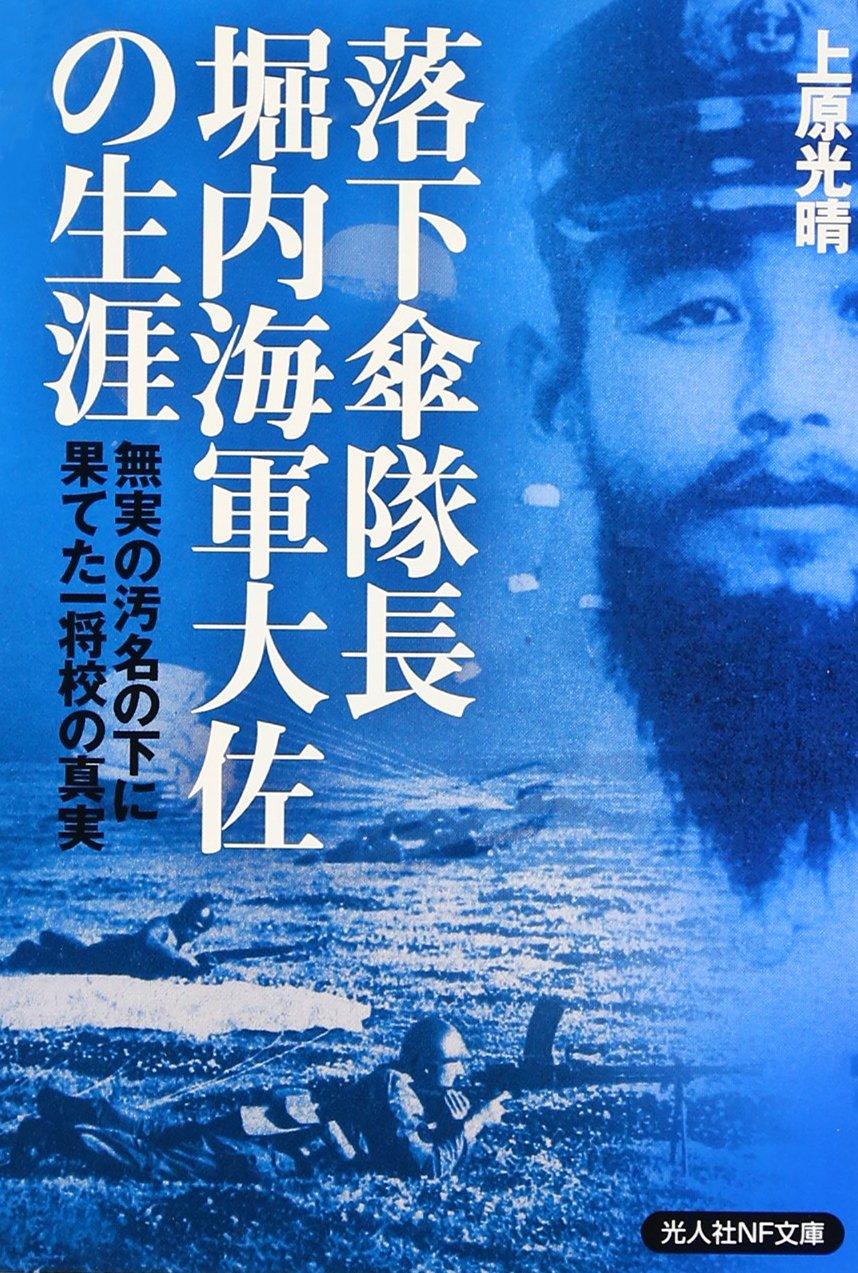 Rakkasan taichō horiuchi kaigun taisa no shōgai : Mujitsu no omei no moto ni hateta ichi shōkō no shinjitsu pdf epub