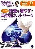 語彙を増やす★英単語ネットワーク (田中茂範先生のなるほど講義録5)