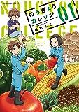 のうぎょうカレッジ 1 (芳文社コミックス)