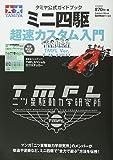 タミヤ公式ガイドブック ミニ四駆超速カスタム入門 TMFL Ver. (Gakken Mook)