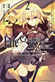 Fate/Grand Order -mortalis:stella-: 2
