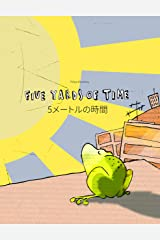 "Five Yards of Time/5メートルの時間: Bilingual English-Japanese Picture Book (Dual Language/Parallel Text) (Bilingual Picture Book Series: ""Five Yards of Time"" ... with English [UK] as Main Language) Kindle Edition"