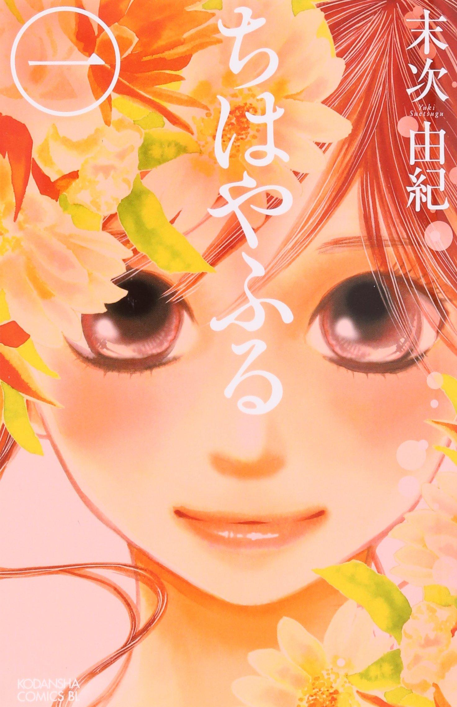 Download Chihayafuru Vol. 1 (In Japanese) PDF