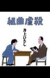 組曲虐殺 (集英社文芸単行本)