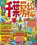 るるぶ千葉 房総'18 (るるぶ情報版 関東 5)