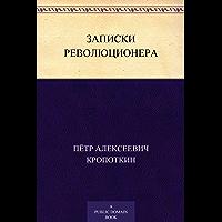 Записки революционера (Russian Edition)