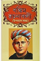 Bankim Rachanaboli | Upannash Samagra Unknown Binding