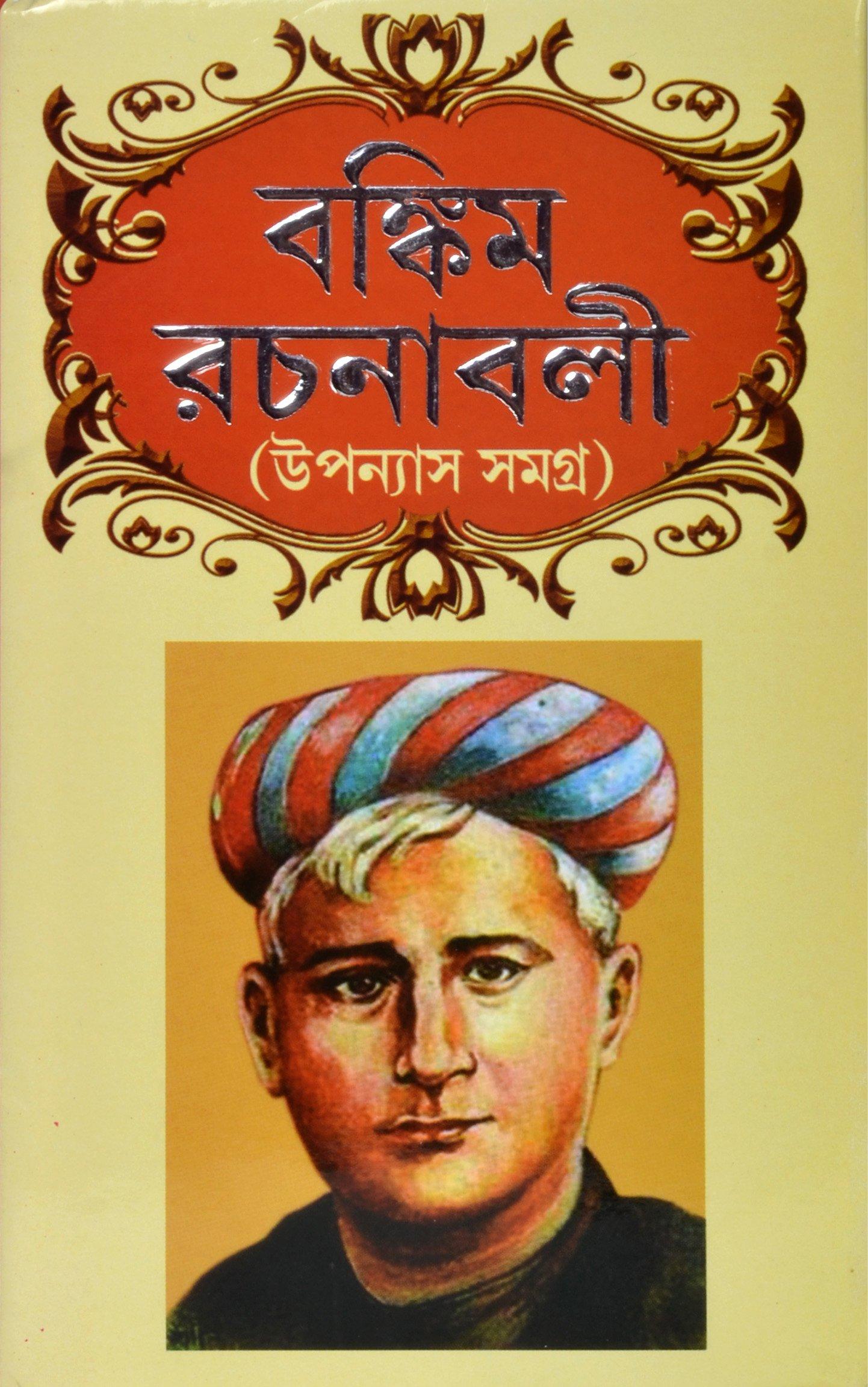 Bengali Classic Fiction Novels | BANKIM RACHANABALI – Uponyash Samagra | All Novels Collection of Bankim Chandra Chattopadhyay | Bengali Books