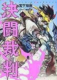 決闘裁判(1) (ヤンマガKCスペシャル)