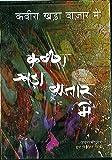 Hindi Version Of Kabira Khada Bazaar Mein