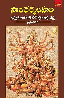 Chaganti Koteswara Rao Ramayanam Book