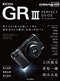 RICOH GR III PERFECT GUIDE パーフェクトガイド