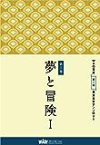 夢と冒険 I (WAO文庫 児童文学アンソロジー)