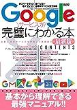 Googleサービスが完璧にわかる本 最新版 (メディアックスMOOK)