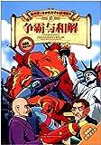 我的第一本世界历史知识漫画书17:争霸与和解(漫画版)