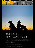 サイレント・コミュニケーション ~犬のメッセージに気づいたとき、あなたが変わる~