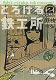 とろける鉄工所(2) (イブニングKC)