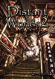 Distant Worlds 2 台湾・九分編