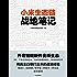 小米生态链战地笔记:开启智能硬件全新生态
