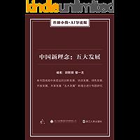 """中国新理念:五大发展(谷臻小简·AI导读版)(本书围绕党中央提出的创新发展、协调发展、绿色发展、开放发展、共享发展""""五大发展""""新理念进行专题研究)"""
