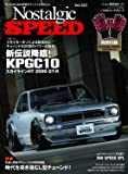 Nostalgic SPEED vol.022