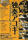 DVD付 アッと驚く 独奏アコギパーフェクトレッスン