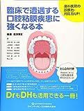 臨床で遭遇する口腔粘膜疾患に強くなる本