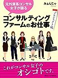 元外資系コンサル女子が語る、コンサルティングファームのお仕事(プロジェクト編)