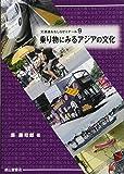 乗り物にみるアジアの文化 (交通論おもしろゼミナール)