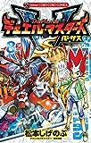 デュエル・マスターズ VS(バーサス)(8) (てんとう虫コミックス)