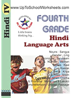 Elevate Hindi Grammar with Practice Worksheets for Class 4: Amazon