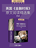 英国《金融时报》原文阅读精选集(七) (英国《金融时报》特辑)