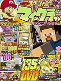別冊てれびげーむマガジン スペシャル マインクラフト スペシャル号 Vol.3 (エンターブレインムック)