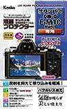 Kenko 液晶保護フィルム 液晶プロテクター OLYMPUS OM-D EM-10 Mark II用 KLP-OEM10M2