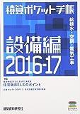 積算ポケット手帳 設備編〈2016‐17〉給排水・空調・電気工事