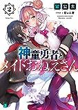 神童勇者とメイドおねえさん2 (MF文庫J)
