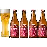 クラフトビール 富士桜高原麦酒ヴァイツェン4本セット