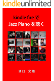 kindle fireでJazz Pianoを聴く