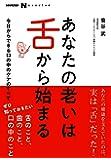 NHK出版 なるほど! の本 あなたの老いは舌から始まる―今日からできる口の中のケアのすべて (NHK出版なるほど!の本)