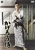 かげろう侍 [DVD]